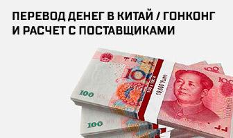 Перевод денег в Китай и Гонконг