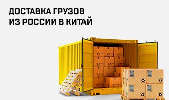 Доставка грузов из России в Китай